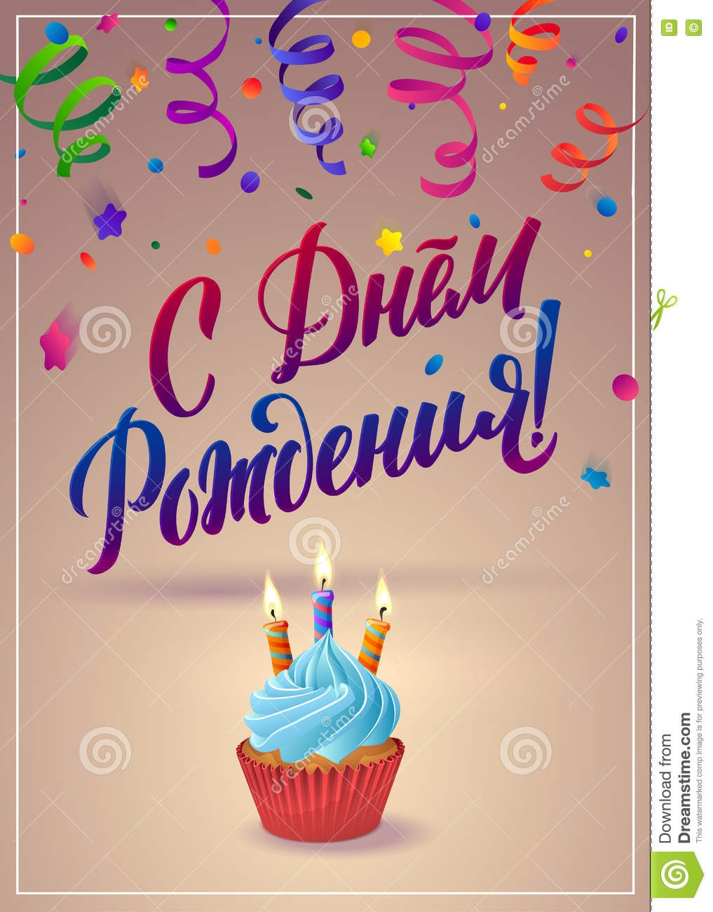 96+ Funny Russian Birthday Cards - Love Cards Funny Card Greeting - Free Printable Russian Birthday Cards